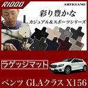 ベンツ GLAクラス (X156) トランクマット(ラゲッジマット) 2014年5月〜 【R1000 ...