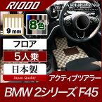 BMW 2シリーズ フロアマット アクティブツアラー F45(2014年10月〜) 【R1000】 フロアマット カーマット 車種専用アクセサリー