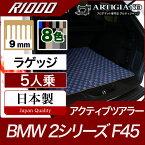 BMW 2シリーズ ラゲッジマット(トランクマット) アクティブツアラー F45(2014年10月〜)