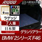 BMW 2シリーズ ラゲッジマット(トランクマット) グランツアラー F46(2015年6月〜) 3枚組 【R1000】 フロアマット カーマット 車種専用アクセサリー
