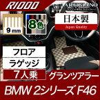 BMW 2シリーズ フロアマット+ラゲッジマット(トランクマット) グランツアラー F46(2015年6月〜) 【R1000】 フロアマット カーマット 車種専用アクセサリー