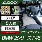 BMW 2シリーズ フロアマット アクティブツアラー F45(2014年10月〜) 【C2000】 フロアマット カーマット 車種専用アクセサリー