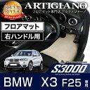 BMW X3 F25 フロアマット 5枚組 右ハンドル専用 (2011年3月〜) 【S3000】 フ...