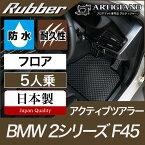 BMW 2シリーズ フロアマット アクティブツアラー F45(2014年10月〜) 【ラバー】 フロアマット カーマット 車種専用アクセサリー