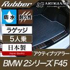 BMW 2シリーズ ラゲッジマット(トランクマット) アクティブツアラー F45(2014年10月〜) ラバー製
