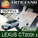 レクサス CT200h フロアマット H23年1月〜 ZWA10 【C2000】 ...
