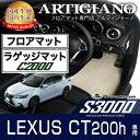 レクサス CT200h フロアマット+ラゲッジマット(トランクマッ...