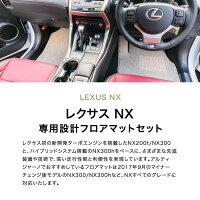 NX/フロアマット+トランクマットセット/生地色