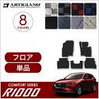 フロアマット マツダ CX-5 KF系 (H29年2月〜) CX5 ガソリン/ディーゼル対応 MAZDA 【R1000】 フロアマット カーマット 車種専用アクセサリー