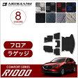 マツダ 新型 CX-5 KF系 (H29年2月〜) フロアマット ラゲッジマット(トランクマット) セット ガソリン/ディーゼル 対応 フロアマット フロアーマット カーマット フロアカーペット MAZDA
