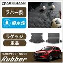 マツダ 新型 CX-5 KF系 (H29年2月〜) ラゲッジマット(トランクマット) ガソリン/ディーゼル 対応