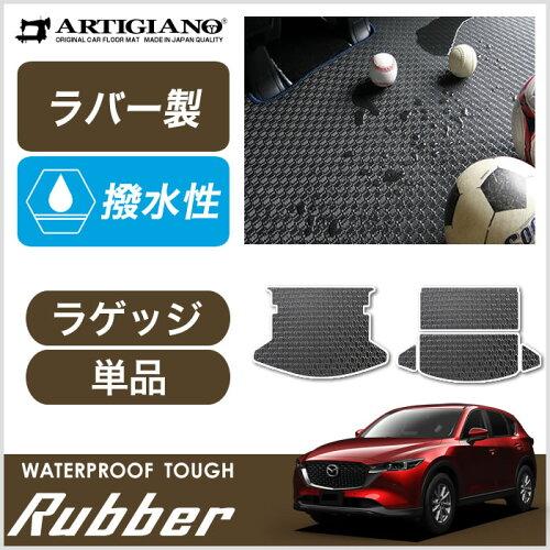 新型 CX-5 ラゲッジマット(トランクマット) KF系 (H29年2月〜) CX5 ガソリン/ディーゼル対応 フロ...