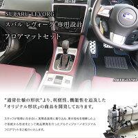 スバルレヴォーグフロアマットVMGVM4(H26年6月〜)|アルティジャーノフロアマット|フロアーマットカーマット自動車マット