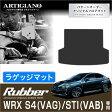 スバル WRX S4/STI 【ラバー製】トランクマット(ラゲッジマット) H26年8月〜 防水 耐水 耐久 フロアマット カーマット フロアカーペット