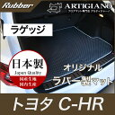 P5倍 8/16 11:59迄★トヨタ C-HR ラゲッジマット(トランクマ...