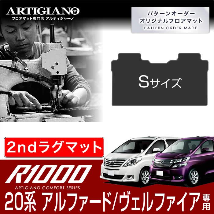 アクセサリー, フロアマット  S 20 H205 TOYOTA R1000