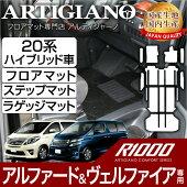 トヨタ/アルファード/ヴェルファイア/フロアマット+ステップマットセット