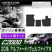 トヨタ/アルファード/ヴェルファイア/フロントマット