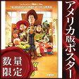 【映画ポスター】 トイ・ストーリー3 (ディズニー グッズ) /キャラクター ADV-DS