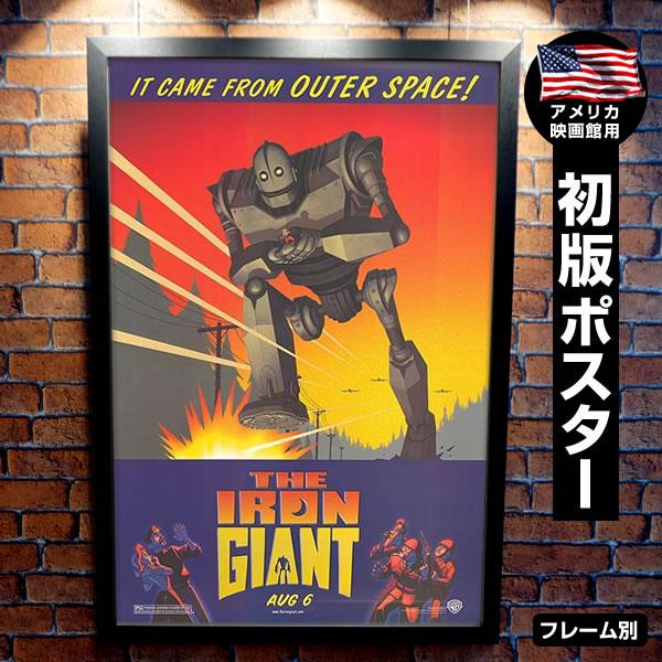 ポスター, アニメ・キャラクター  The Iron Giant