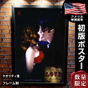 ムーラン・ルージュ バズ・ラーマン 映画ポスター フレーム別 おしゃれ インテリア 大きい アート B1に近い約69×102cm /ADV-B-片面 オリジナルポスター
