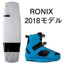ウェイクボード ロニックス セット 2018 RONIX P...