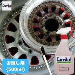 アルミ錆取りクリーナー500ml(お試しサイズ)