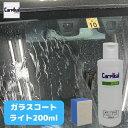撥水コーティング ウインドウガラス撥水 【業務用 カーピカル...