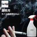 タバコ 煙草 たばこ 臭い消し 【業務用強力タバコ消臭剤 5