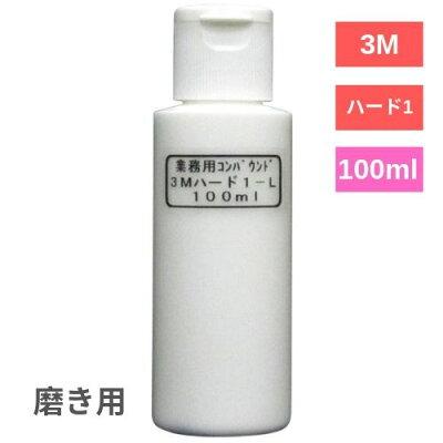 (3M)コンパウンドハード1-L細目100ml