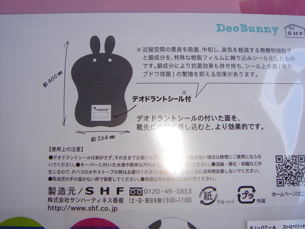 かわいい!消臭ブーツキーパー[4柄]◆1足分定価1200円×4種類セット[激安・在庫処分・セール]