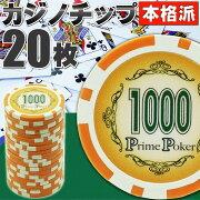 プライムポーカーカジノチップ ポーカー ポーカーカジノチップ