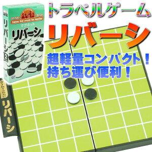 リバーシトラベルゲーム マグネット コンパクト リバーシボードゲーム