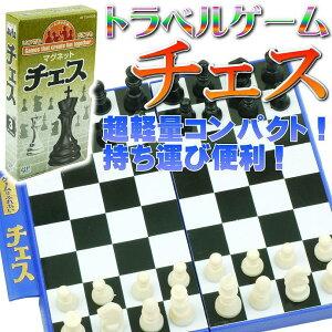 チェストラベルゲーム マグネット チェスボードゲーム