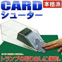 予約注文 送料無料 本格カジノ カードシューター プライムポーカートランプ入れカードシューター 便利なカードシューター 使えるカードシューター Ag033