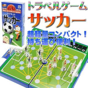 卓上で出来る持ち運び便利超コンパクトゲームサッカートラベルゲーム ゲームはふれあいマグネッ...
