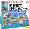【ポイント10倍実施中】送料無料 新幹線で日本の旅ゲームトラベルゲーム ゲームはふれあい 遊べる新幹線鉄道電車ゲーム 楽しい鉄道ボードゲーム 旅行に最適鉄道 ボードゲーム Ag014