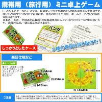 送料無料トラベルゲームハングリーパンダサイコロ振って遊ぶゲームはふれあい誰でも遊べるボードゲーム旅行に最適Ag041