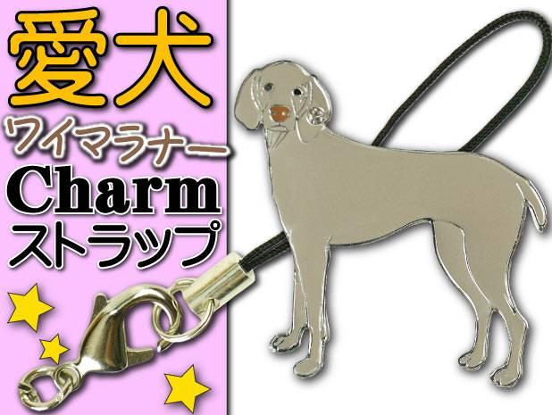 ワイマラナー 愛犬ストラップ 金属チャーム Ad095