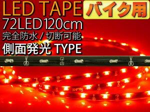 バイク用LEDテープ側面発光の通信販売72連 120cmバイク用側面発光LEDテープレッド1本両端配線as441