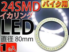 バイク用24連LEDイカリングSMDタイプ直径80mmホワイト1個 高輝度LED イカリング 明るいLEDイカリング 爆光LEDイカリング as446