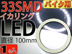 バイク用33連LEDイカリングSMDタイプ直径100mmホワイト1個 高輝度LED イカリング 明るいLEDイカリング 爆光LEDイカリング as448