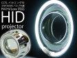 送料無料 バイク 用CCFLイカリングHIDバイキセノンプロジェクター 埋め込み式プロジェクターHID 明るいプロジェクター HID 爆光プロジェクターHID as8001WN