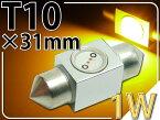 送料無料 1W LEDルームランプT10×31mmアンバー1個 2ChipSMD高輝度LEDルームランプ 明るいLED ルームランプ 爆光LEDルームランプ as332