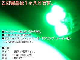 レビューを書いて送料無料★3連★高輝LEDバルブグリーン1個T53SMDメーター球にas10210