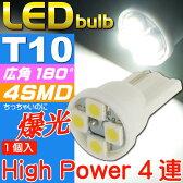 【ポイント10倍実施中】送料無料 T10 LEDバルブ4連ホワイト1個 高輝度SMD T10 LED バルブ 明るいT10 LED バルブ ウェッジ球 T10 LEDバルブ sale as167