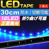 【ポイント10倍実施中】送料無料 LEDテープ12連30cm 正面発光LEDテープブルー1本 防水LEDテープ 切断可能なLEDテープ as190