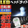 送料無料 自転車LEDライト白1個 ヘッドライトやテールライトに最適な自転車LEDライト 夜間も安全自転車 LED ライト 明るい自転車LEDライト as20004