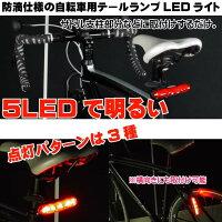 3種の点灯パターン5LEDライトレッド1個テールライト新商品レビューを書いて送料無料as20031