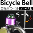 送料無料 自転車ベル兼コンパス紫色1個 ハンドル部に取付ける自転車用ベル いい音色の自転車用ベル コンパクト自転車用ベル as20040